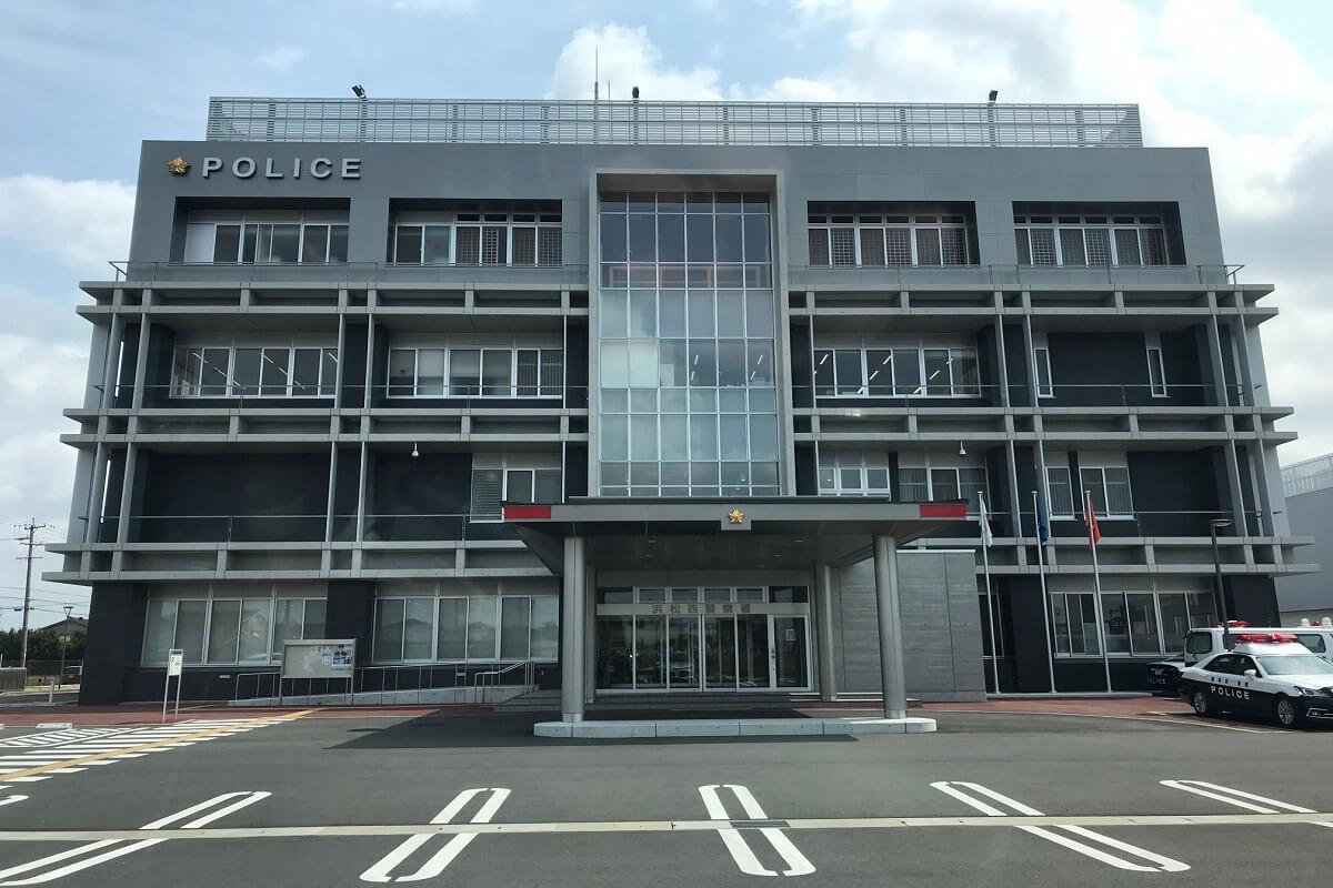 浜松西警察署